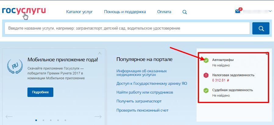 Оплата штрафов ГИБДД 2020